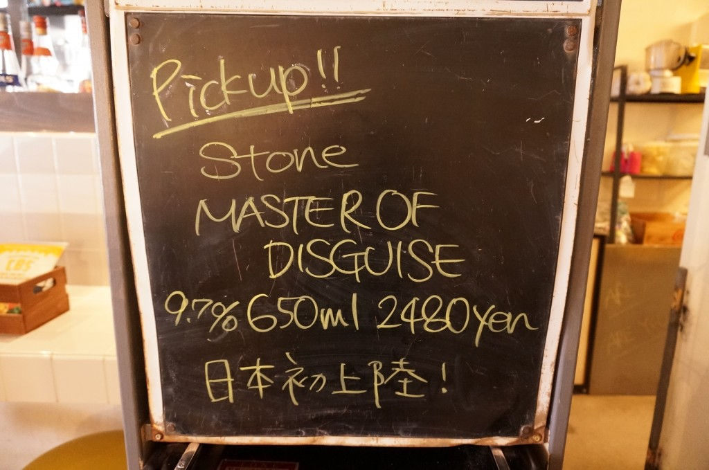 master of disguise beer stone