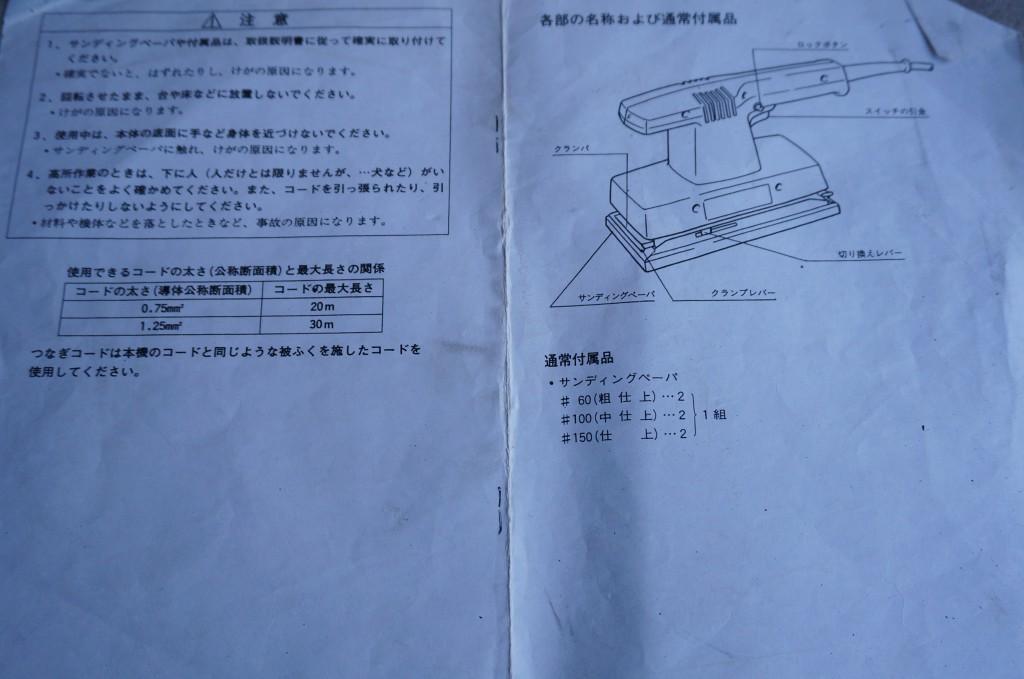 マキタ電動サンダー取り扱い説明書